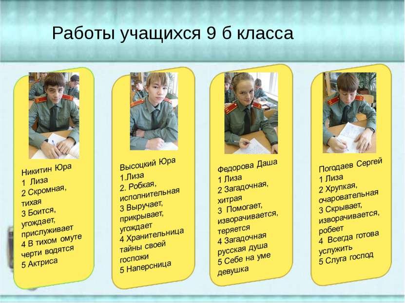 Работы учащихся 9 б класса