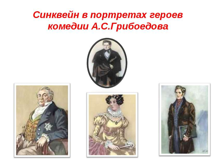 Синквейн в портретах героев комедии А.С.Грибоедова