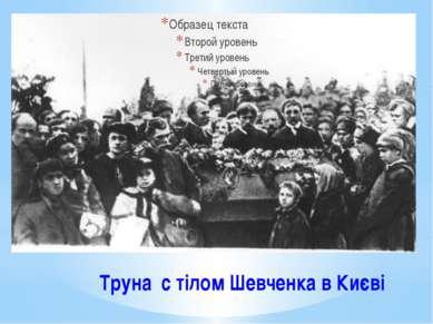 Труна с тілом Шевченка в Києві
