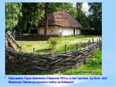 Народився Тарас Шевченко 9 березня 1814 р. в сім'ї кріпака. Це було селі Мори...