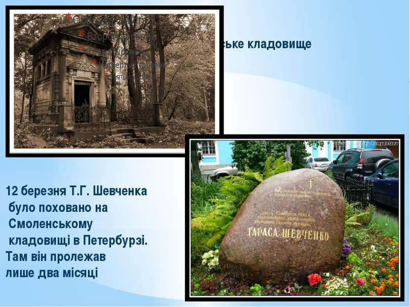 Смоленське кладовище 12 березня Т.Г. Шевченка було поховано на Смоленському к...