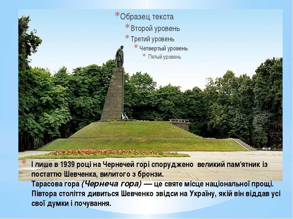 І лише в 1939 році на Чернечей горі споруджено великий пам'ятник із постаттю ...