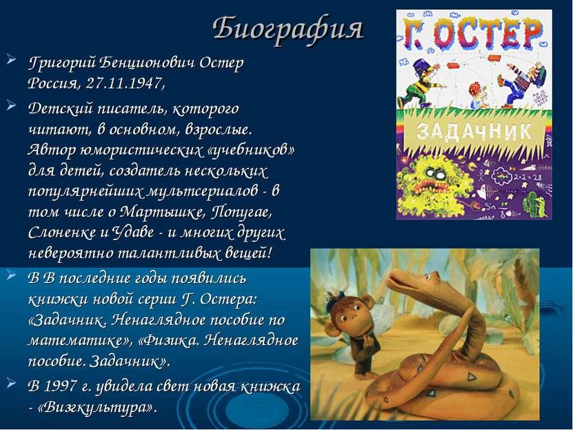 Биография Григорий Бенционович Остер Россия, 27.11.1947,  Детский писатель, ...