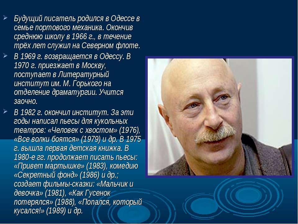Будущий писатель родился в Одессе в семье портового механика. Окончив среднюю...