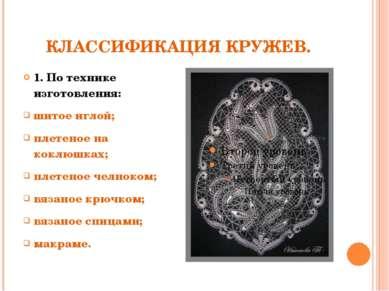 КЛАССИФИКАЦИЯ КРУЖЕВ. 1. По технике изготовления: шитое иглой; плетеное на ко...
