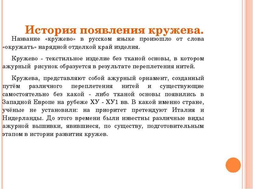 История появления кружева. Название «кружево» в русском языке произошло от сл...