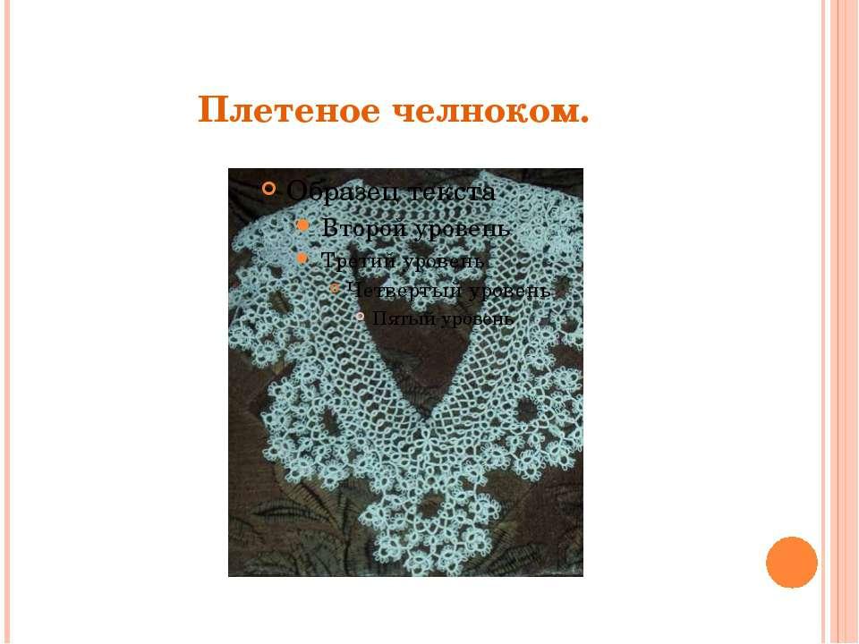 Плетеное челноком.