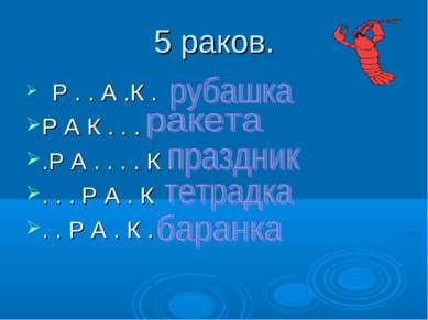 5 раков. Р . . А .К . Р А К . . . .Р А . . . . К . . . . Р А . К . . Р А . К .