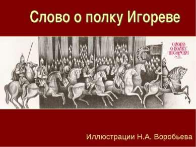 Иллюстрации Н.А. Воробьева