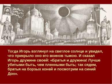Тогда Игорь взглянул на светлое солнце и увидел, что прикрыло оно его воинов ...