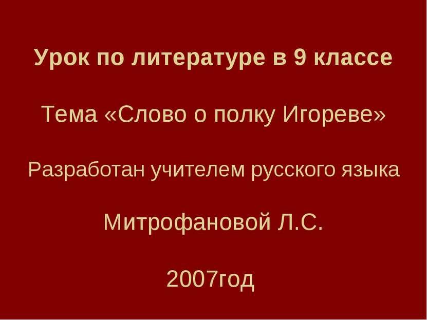 Урок по литературе в 9 классе Тема «Слово о полку Игореве» Разработан учителе...