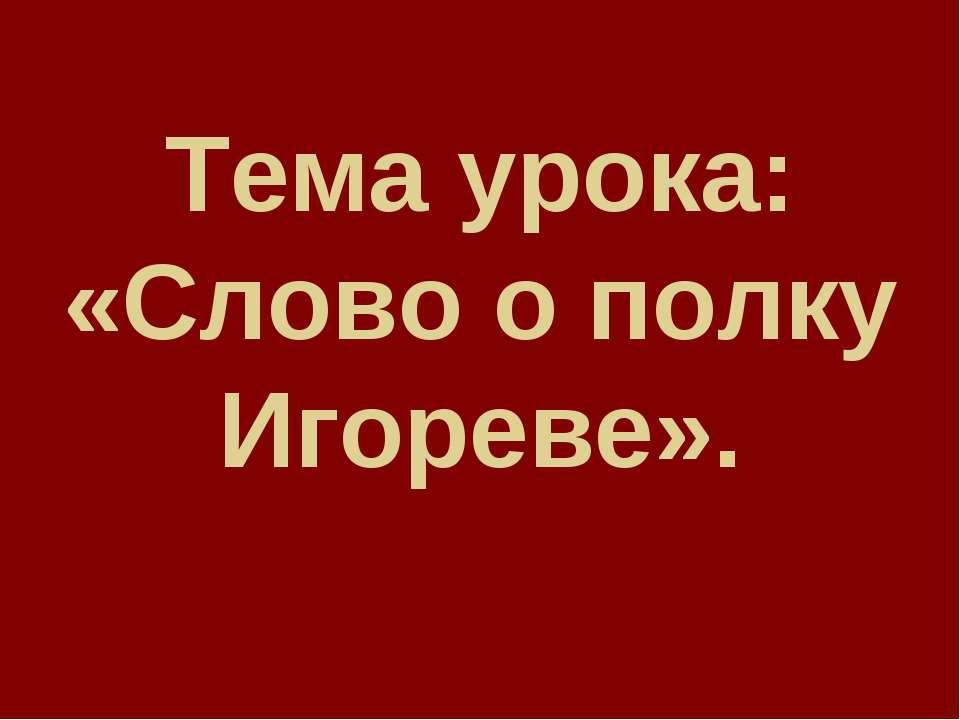 Тема урока: «Слово о полку Игореве».