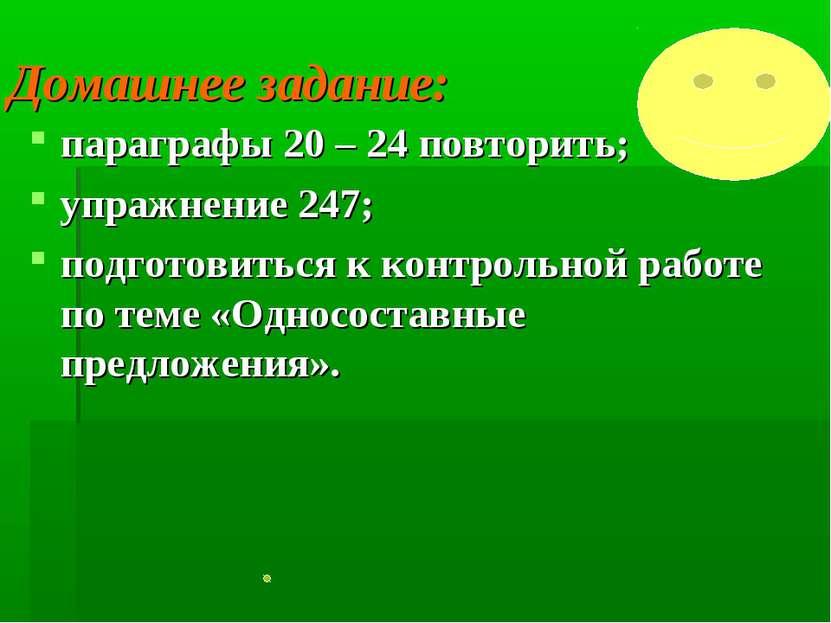 Домашнее задание: параграфы 20 – 24 повторить; упражнение 247; подготовиться ...