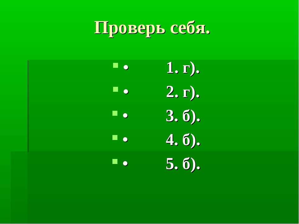 Проверь себя. • 1. г). • 2. г). • 3. б). • 4. б). • 5. б).