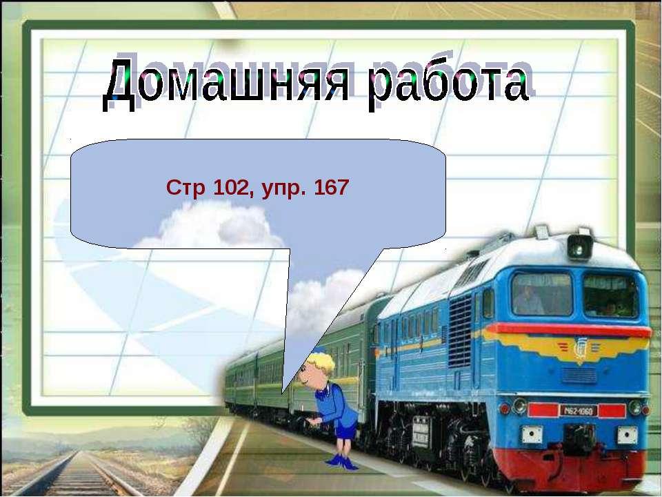 Стр 102, упр. 167