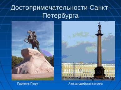 Достопримечательности Санкт- Петербурга Памятник Петру I Александрийская колонна