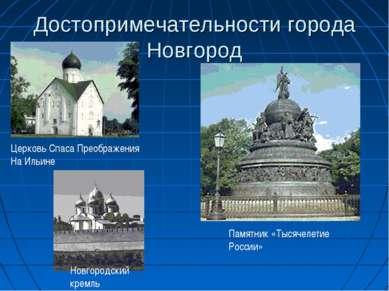 Достопримечательности города Новгород Новгородский кремль Церковь Спаса Преоб...