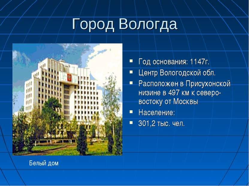 Город Вологда Год основания: 1147г. Центр Вологодской обл. Расположен в Прису...