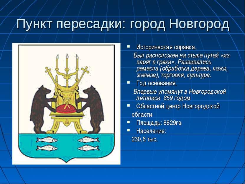 Пункт пересадки: город Новгород Историческая справка. Был расположен на стыке...