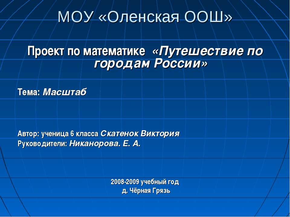 МОУ «Оленская ООШ» Проект по математике «Путешествие по городам России» Тема:...