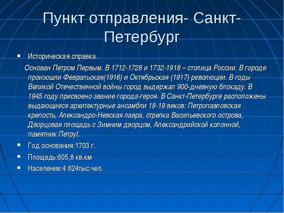 Пункт отправления- Санкт- Петербург Историческая справка. Основан Петром Перв...