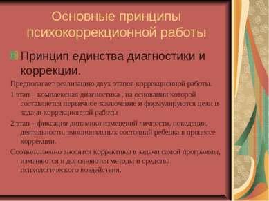 Основные принципы психокоррекционной работы Принцип единства диагностики и ко...