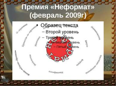 Премия «Неформат» (февраль 2009г)