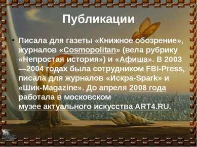 Публикации Писала для газеты «Книжное обозрение», журналов «Cosmopolitan» (ве...