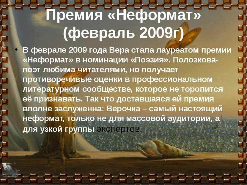 Премия «Неформат» (февраль 2009г) В феврале 2009 года Вера стала лауреатом пр...