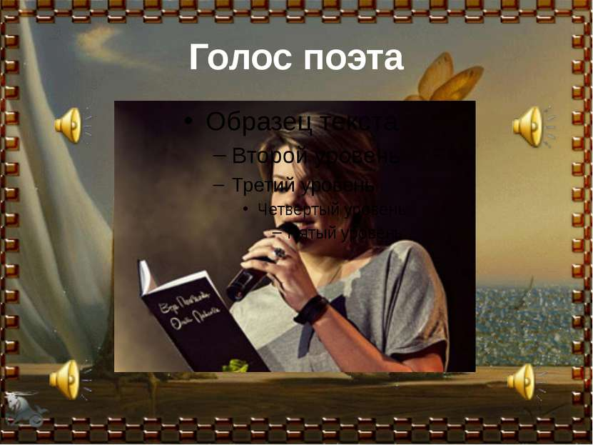 Голос поэта