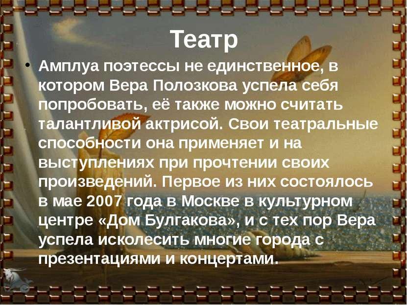Театр Амплуа поэтессы не единственное, в котором Вера Полозкова успела себя п...