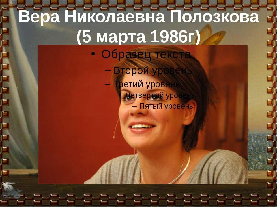 Вера Николаевна Полозкова (5 марта 1986г)