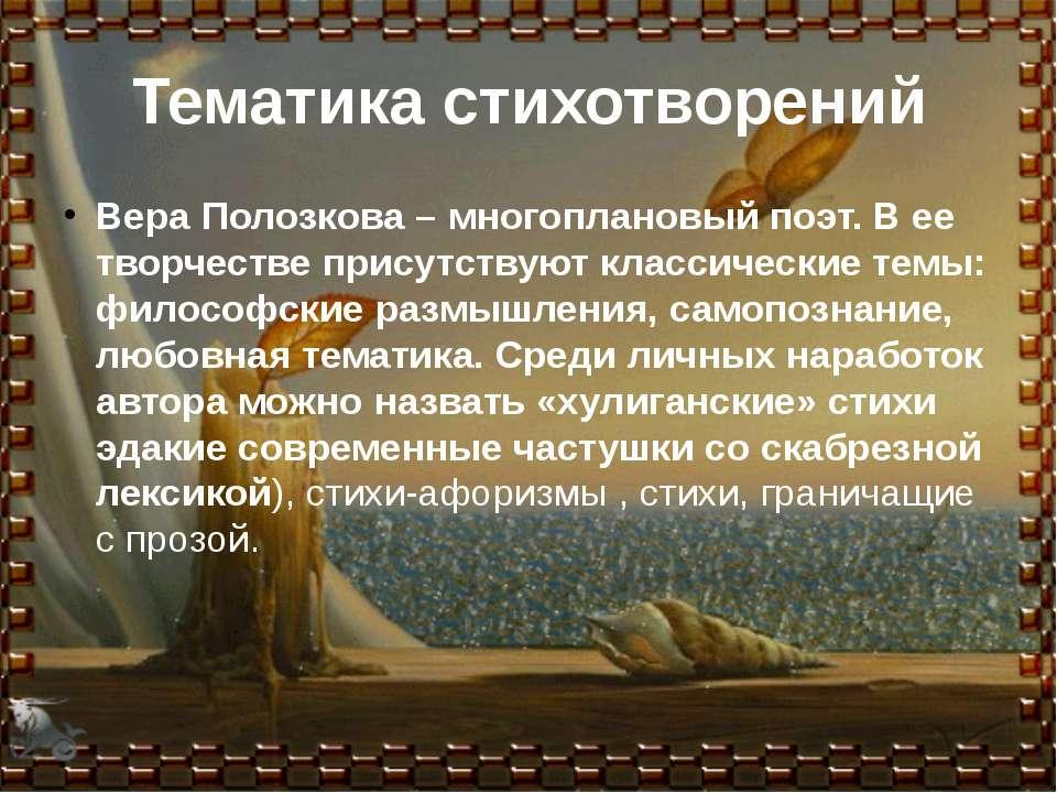 Тематика стихотворений Вера Полозкова – многоплановый поэт. В ее творчестве п...