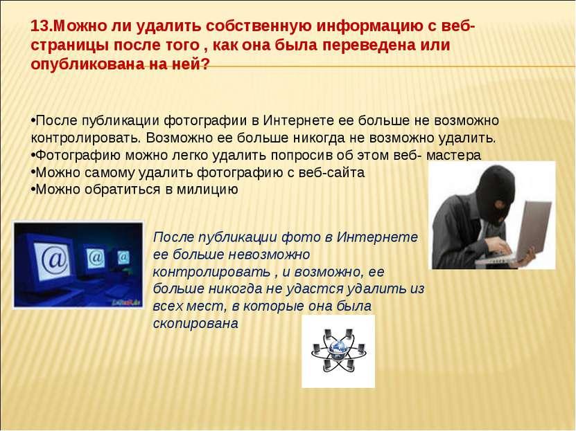 13.Можно ли удалить собственную информацию с веб-страницы после того , как он...