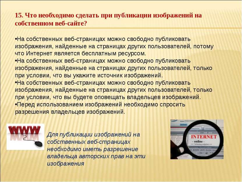 15. Что необходимо сделать при публикации изображений на собственном веб-сайт...