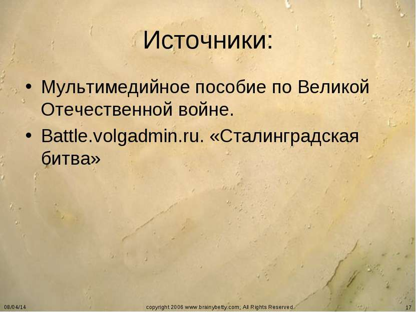 * copyright 2006 www.brainybetty.com; All Rights Reserved. * Источники: Мульт...