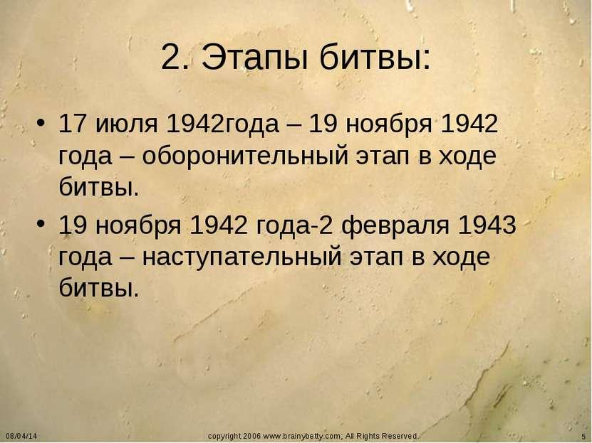 * copyright 2006 www.brainybetty.com; All Rights Reserved. * 2. Этапы битвы: ...