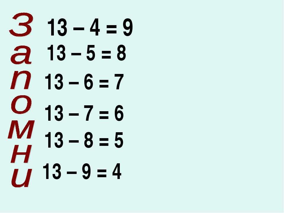 13 – 4 = 9 13 – 5 = 8 13 – 6 = 7 13 – 7 = 6 13 – 8 = 5 13 – 9 = 4