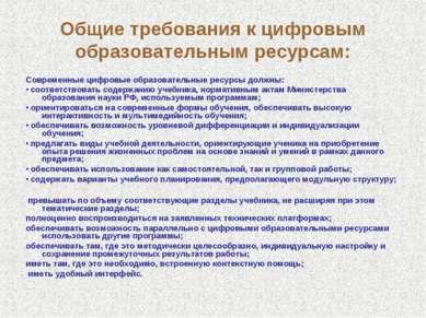 Общие требования к цифровым образовательным ресурсам: Современные цифровые об...