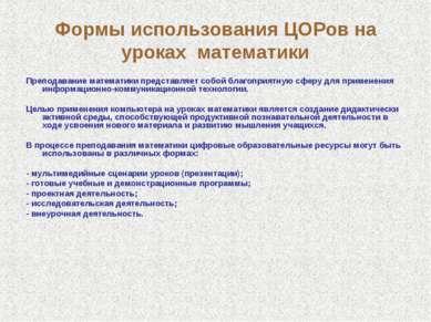 Формы использования ЦОРов на уроках математики Преподавание математики предст...