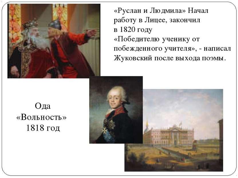 «Руслан и Людмила» Начал работу в Лицее, закончил в 1820 году «Победителю уче...