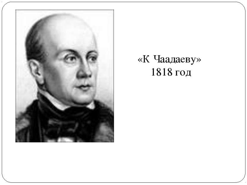 «К Чаадаеву» 1818 год