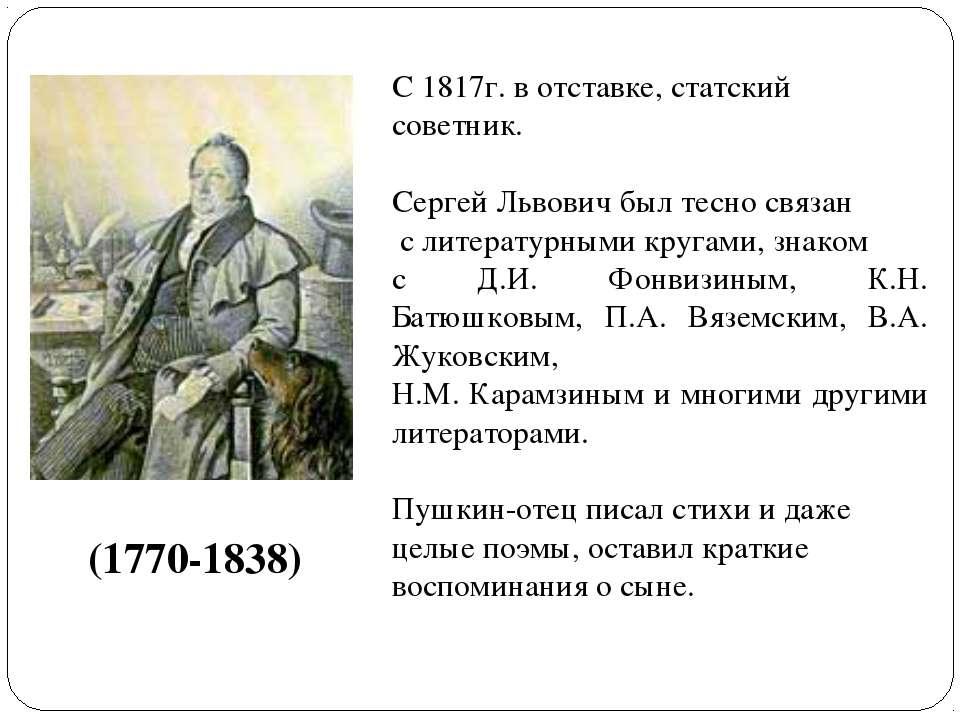 С 1817г. в отставке, статский советник. Сергей Львович был тесно связан с лит...