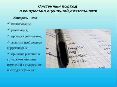 Системный подход в контрольно-оценочной деятельности Контроль - это планирова...