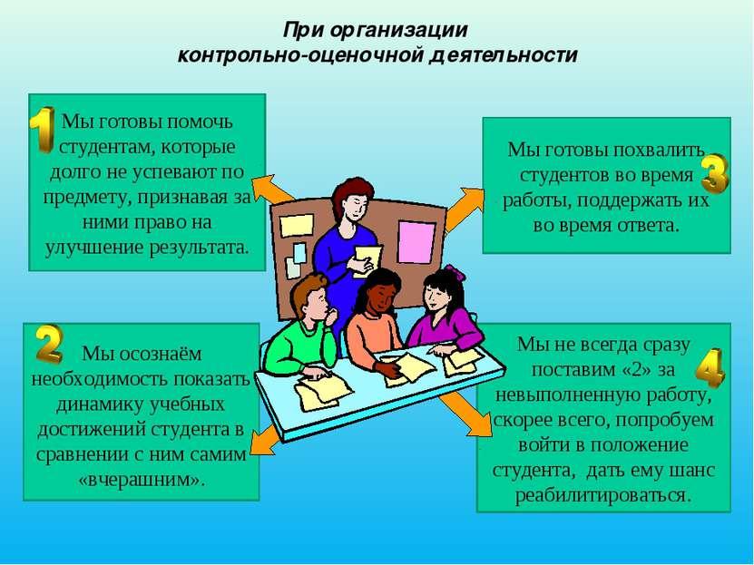 Мы готовы помочь студентам, которые долго не успевают по предмету, признавая ...
