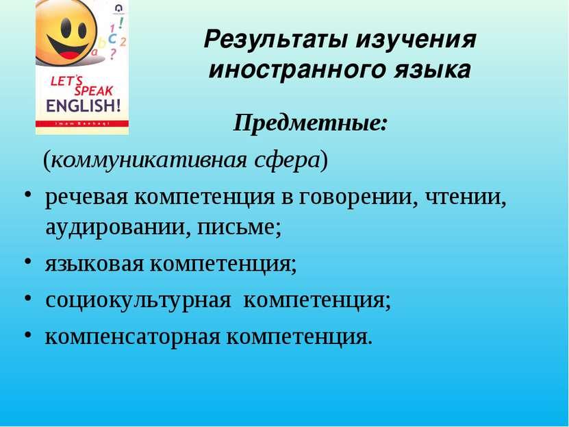 Результаты изучения иностранного языка Предметные: (коммуникативная сфера) ре...