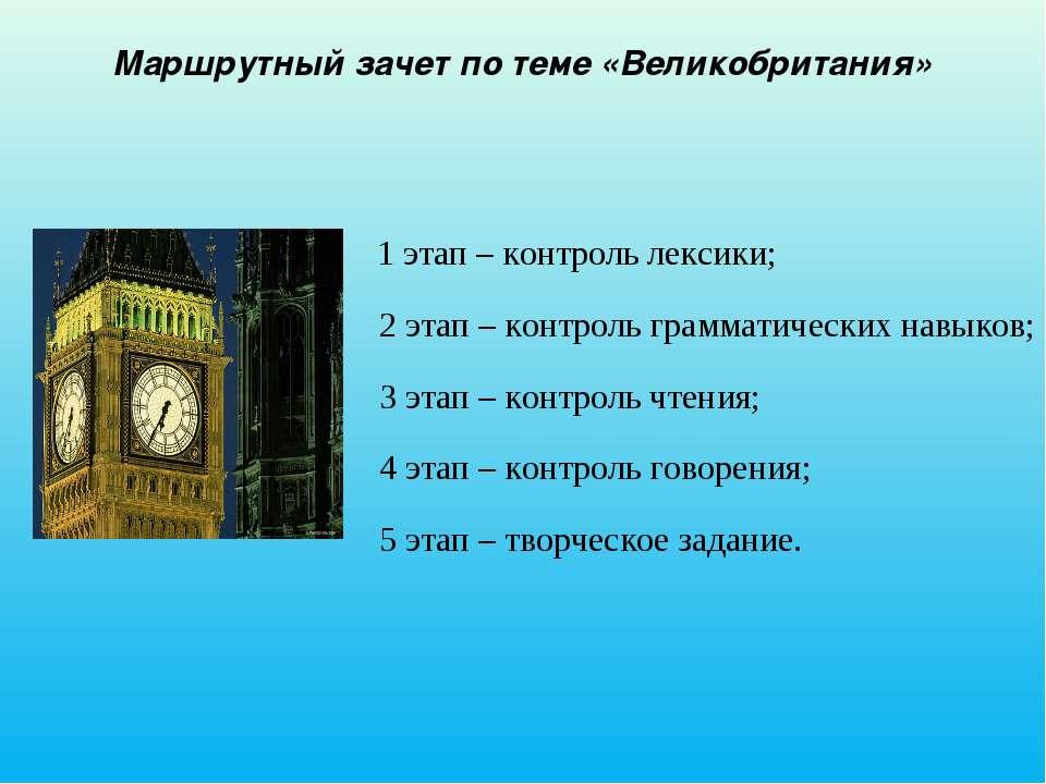 Маршрутный зачет по теме «Великобритания» 1 этап – контроль лексики; 2 этап –...