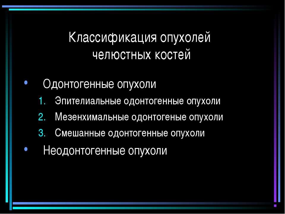 Классификация опухолей челюстных костей Одонтогенные опухоли Эпителиальные од...