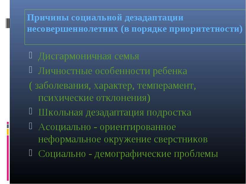 Положение дезадаптированных детей в россии