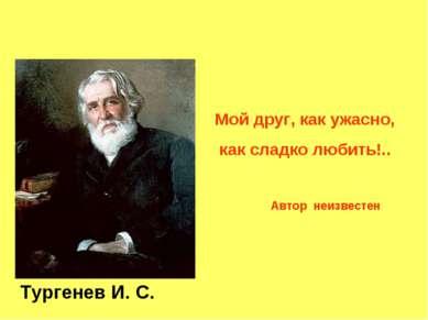 Тургенев И. С. Мой друг, как ужасно, как сладко любить!.. Автор неизвестен